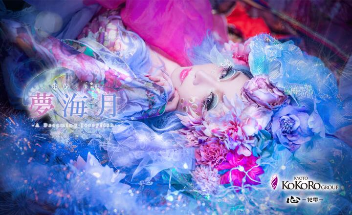 新キャンペーン夢海月 ファンタジーな世界で花魁体験