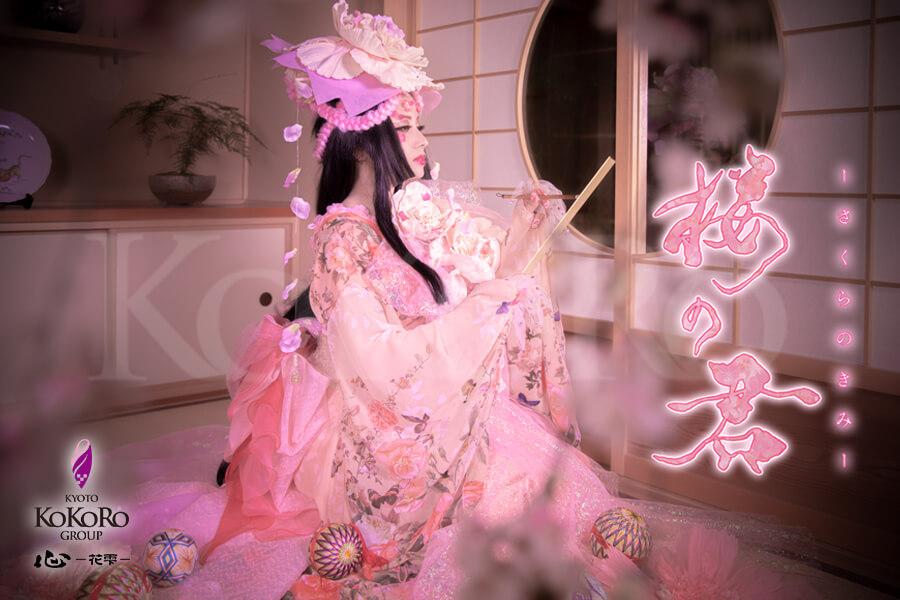 花魁体験 桜の君プラン